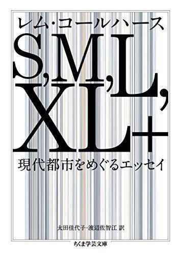 S,M,L,XL+: 現代都市をめぐるエッセイ (ちくま学芸文庫)   レム コールハース http://www.amazon.co.jp/dp/4480096671/ref=cm_sw_r_pi_dp_Nvfuvb0GKXJE7