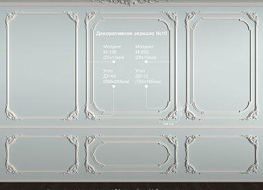 Декоративные зеркала : Дикарт завод гипсовой лепнины