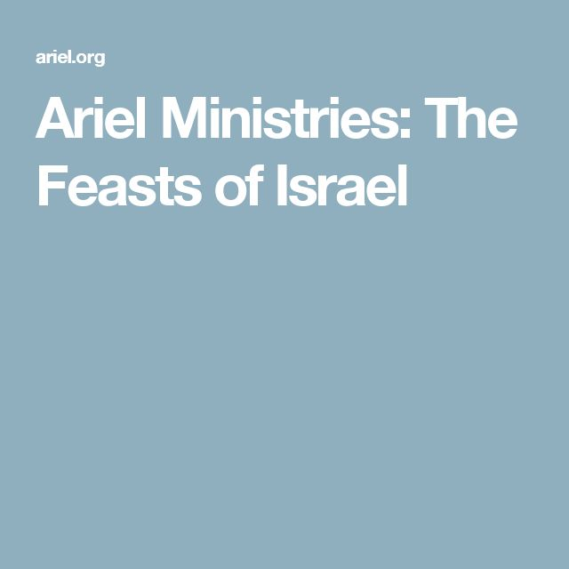 Ariel Ministries: The Feasts of Israel