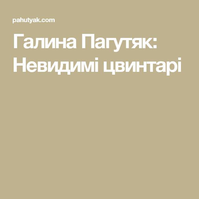 Галина Пагутяк: Невидимі цвинтарі