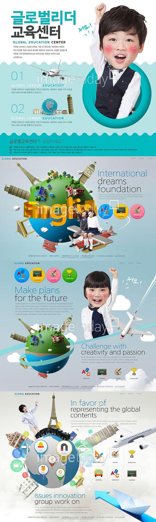 웹콘텐츠 #이미지투데이 #imagetoday #클립아트코리아 #clipartkorea #통로이미지 #tongroimages 교육 글로벌 어린이 유학 템플릿 자신감 이벤트페이지 영어 해외 즐거움 귀여움 랜드마크 웹디자인 web contents education global child template confidence event page english enjoyment cute landmark webdesign web contents