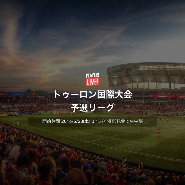 日本vsイングランド/U-23トゥーロン国際大会予選 - Player! (プレイヤー)
