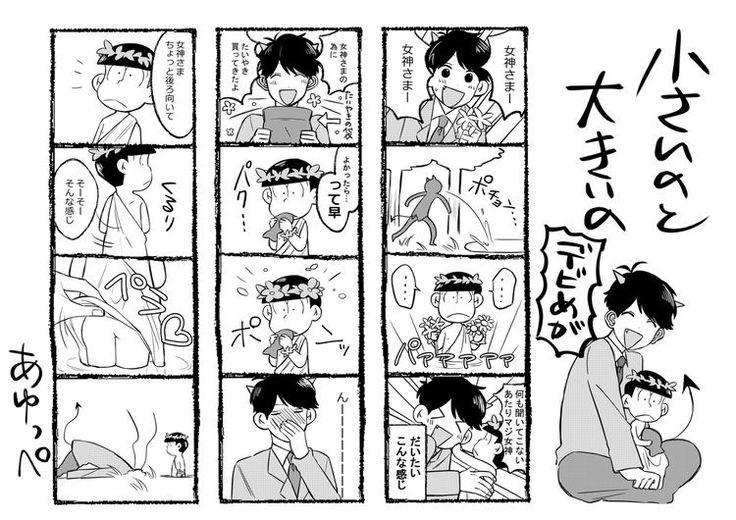 トド 松 漫画 pixiv