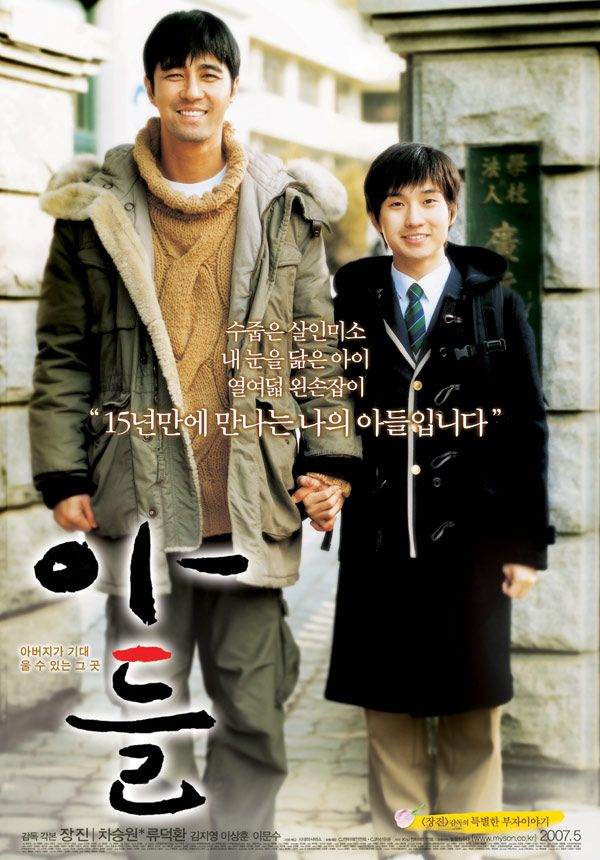 Image result for my son korean movie