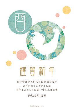 酉と和柄 年賀状 2017 人気 無料 イラスト トリのシルエットと花の和柄を組み合わせた年賀状です。このタイプは、毎年人気があるデザイン!大人っぽい淡いグリーンやイエローなど、きれいな配色がポイントです。落ち着いていて、繊細な印象を与えてくれそう♪メッセージが書いてあるタイプとなしのタイプをご用意しました。お好きな方を選んでご利用くださいませ。