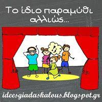 Ιδεες για δασκαλους: Παιχνίδια συνεργασίας για το σχολείο
