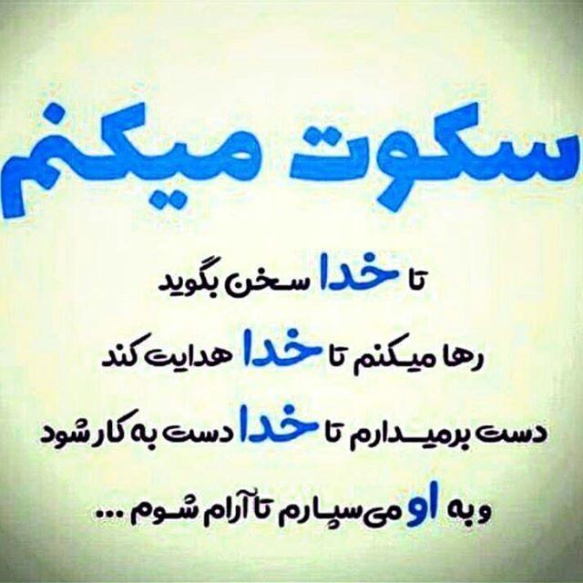 دل مرنجان که ز هر دل به خدا راهی هست مولانا با فالو کردن حمایتمون کنین Relaxertext Relaxerte Persian Poem Calligraphy Persian Quotes Farsi Poem