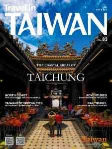 جاذبه های تایوان Magazine Travel Taiwan 2017