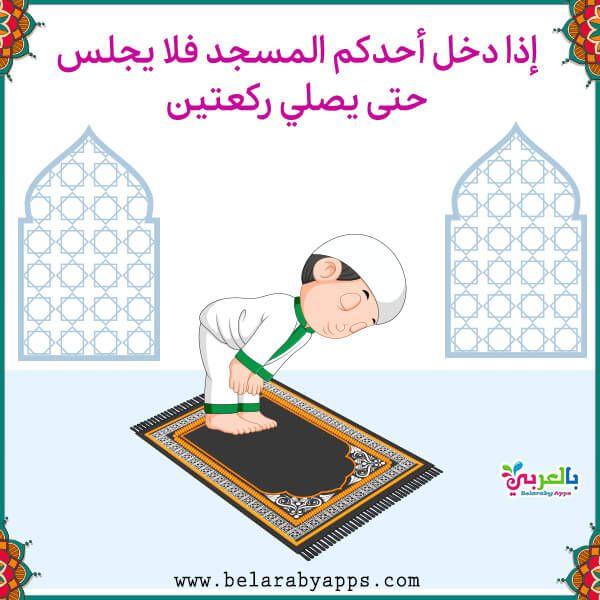 بطاقات تعليم آداب المسجد للأطفال أداب الصلاة في المسجد بالعربي نتعلم Islam For Kids Kids Learning Flashcards