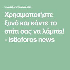 Χρησιμοποιήστε ξυνό και κάντε το σπίτι σας να λάμπει! - istioforos news