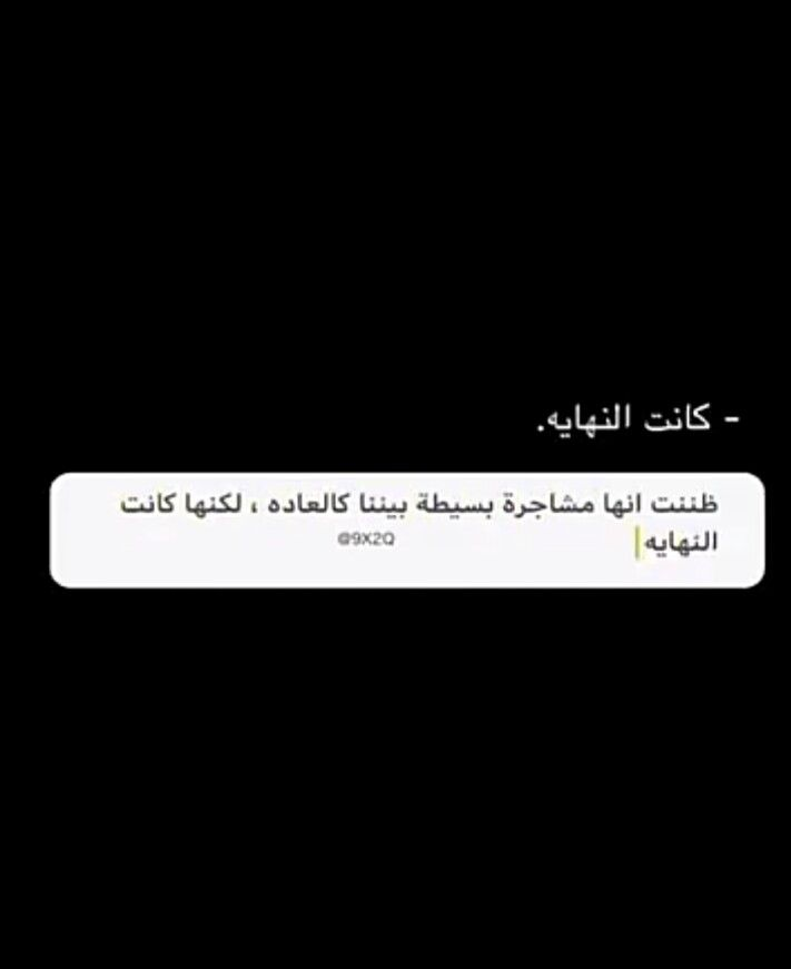 Hado H0 S م قتبس من اوجاع Images From The Web Jokes Quotes Wonder Quotes Life Quotes