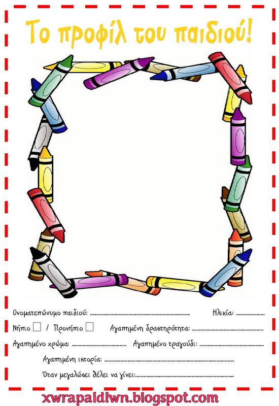 """""""Ταξίδι στη Χώρα...των Παιδιών!"""": Οργανώνοντας το Portfolio: ένα εργαλείο αξιολόγησης της μαθησιακής εξέλιξης του νηπίου"""