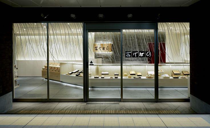 銀座あけぼの 経堂 - WORKS|TDO + moonbalance|辻村久信デザイン事務所・株式会社ムーンバランス