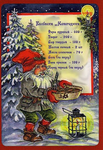 Gallery.ru / Фото #46 - НОВЫЙ ГОД - картинки для декупажа - Cheslava