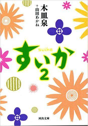 Amazon.co.jp: すいか 2 (河出文庫) 電子書籍: 木皿泉, 山田あかね: Kindleストア