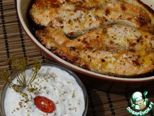 Семга по-турецки с русским соусом - кулинарный рецепт