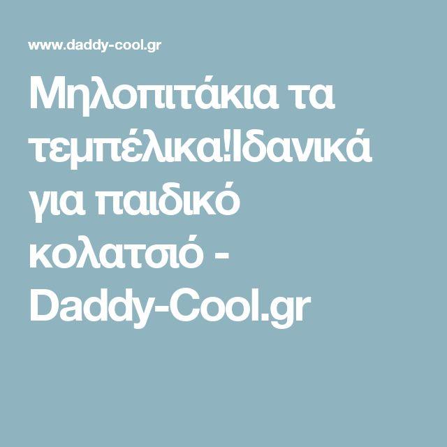 Μηλοπιτάκια τα τεμπέλικα!Ιδανικά για παιδικό κολατσιό - Daddy-Cool.gr