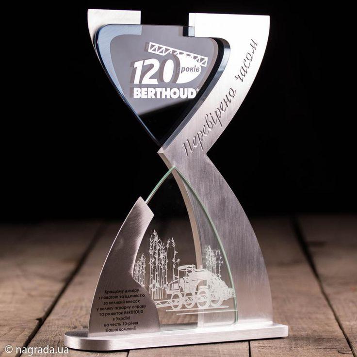 Награда песочные часы - nagrada.ua™