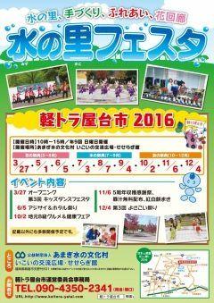 今年も12月4日の日曜日朝倉市にあるあまぎ水の文化村内で開催される軽トラ屋台市内で第回あさくらよさこい祭りが開催されます今年はよさこい21チームに久留米にMJダンススタジオALOHAめぐみスタジオさんによるフラダンスもあります tags[福岡県]