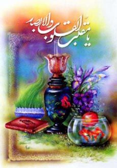 60 best nowruz greeting cards iranian new year cards images on nowruz greeting card m4hsunfo