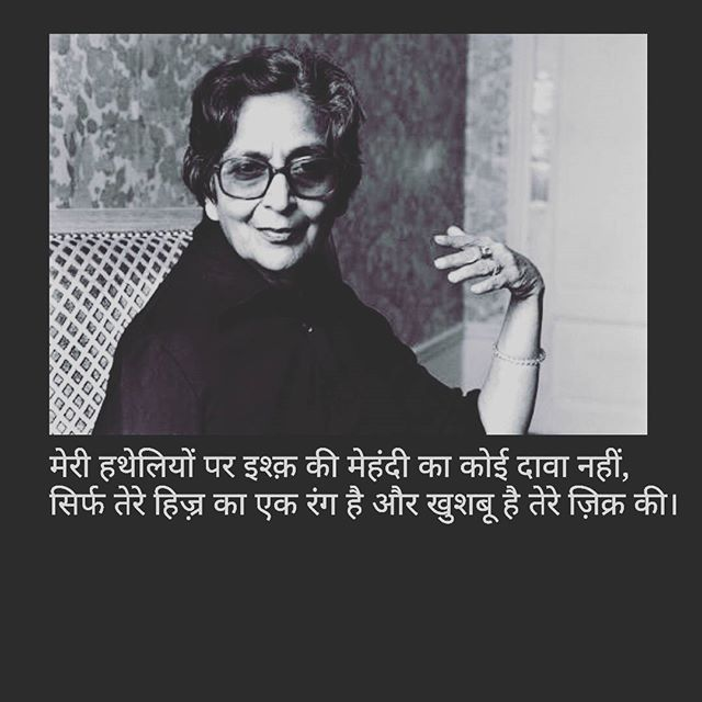अमृता प्रीतम . . . #amritapritam #punjabiwriter #birthday #punjabi #hindi #nazam #poetry #shayari #quotes #poetryporn #kavita #wordsofwisdom #igwriterscommunity