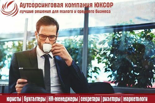 Как проводят выходные очень успешные люди http://www.uksor.ru/?utm_source={source}&utm_medium=banner&utm_campaign={campaign_id}&utm_content={ad_id}&utm_term={keyword}  Кто работает весь день, тому, по меткому замечанию Джона Рокфеллера, некогда зарабатывать деньги. То же и с успехом: ночуя в офисе, можно стать… обычным трудоголиком. Но ведь чтобы добиться успеха, надо многим пожертвовать. Или не надо?  Амбициозным, целеустремленным и решительным людям в погоне за достижениями бывает непросто…