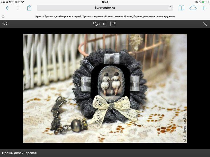 Здравствуйте уважаемые мастера и гости моего магазинчика! Спешу Вас обрадовать и сообщить о розыгрыше броши! посмотреть брошь можно здесь: www.livemaster.ru/item/16725265-ukrasheniya-brosh-dizajnerskaya Розыгрыш начинается с этого момента и завершится 3 ноября 2016 года! Победитель будут определен генератором случайных чисел 3 ноября! Условия участия: 1. Быть моим подписчиком! 2.