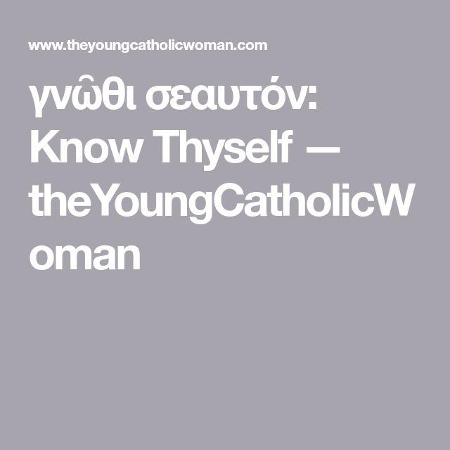 γνῶθι σεαυτόν: Know Thyself — theYoungCatholicWoman