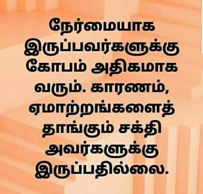 Happiness Quotes In Tamil