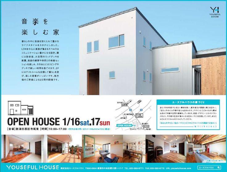 仕事始め | 新潟 住宅 デザイン