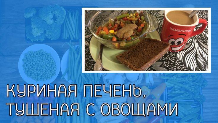 Куриная печень, тушеная с овощами. Завтрак для похудения. [Рецепты для п...
