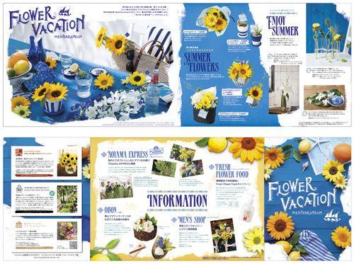 [実績紹介]青山フラワーマーケット 2014夏「Flower Vacation」 | BAU