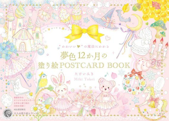 Dream Color Of 12 Months Coloring Postcards Book Colors Make You Happy Coloring Series Vol 4 By Mi Postcard Book Coloring Books Postcard