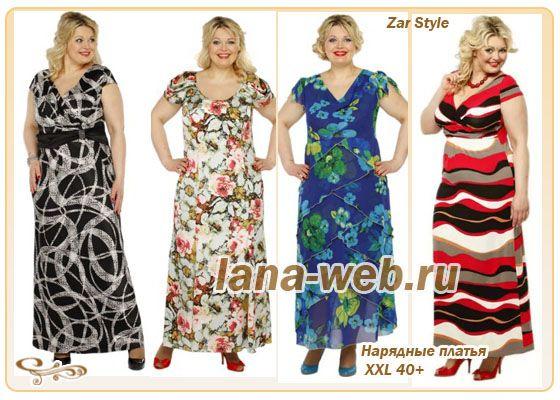 летние длинные платья 48-54 размеров для женщин за 40