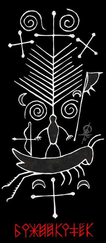 """#mythology, #pagan, #slavic_mythology, #pagan_mythology, #slavic_gods """"God's Little Horse"""" http://vesemir.blogspot.ru/2015/09/blog-post_5.html"""