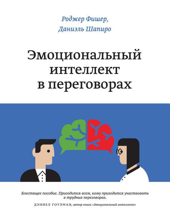 Эмоциональный интеллект в переговорах #книгавдорогу, #литература, #журнал, #чтение, #детскиекниги, #любовныйроман, #юмор