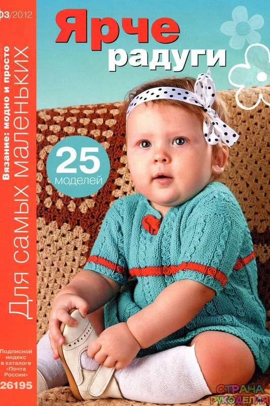 Вязание Модно и Просто. Для самых маленьких № 3 2012 - Вязание модно и просто…