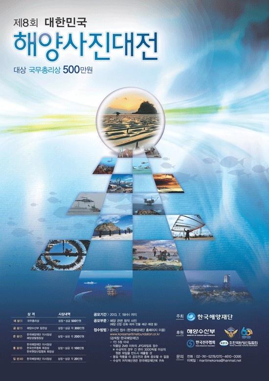 해양사진대전을 소개합니다. http://blog.naver.com/koreamof/120190548731