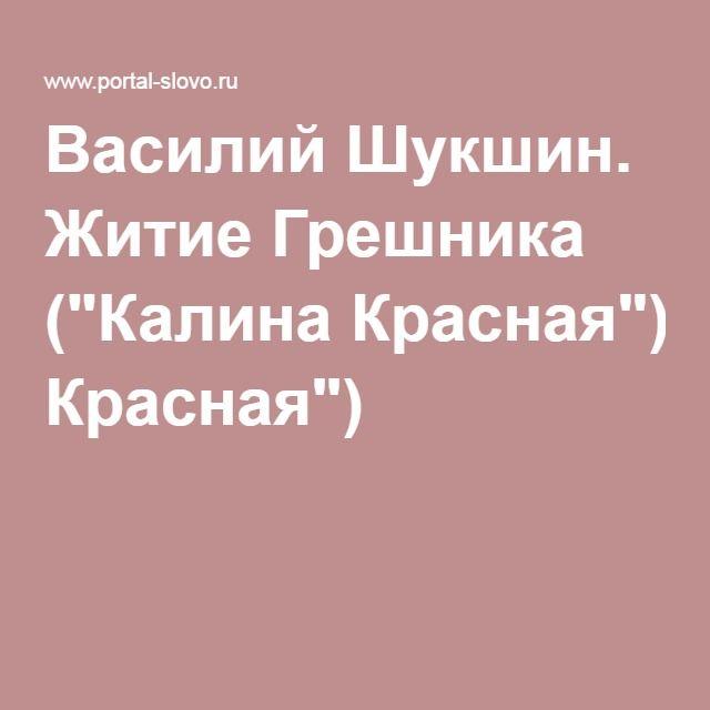 "Василий Шукшин. Житие Грешника (""Калина Красная"") О берёзках-Невестушки мои"
