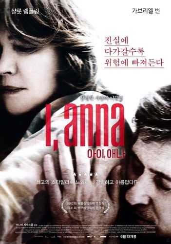 I, Anna Movie Poster 2012 Charlotte Rampling, Gabriel Byrne, Hayley Atwell