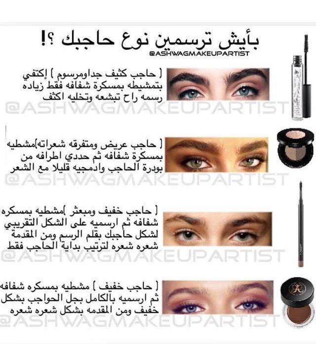 كيف ترسمين حواجبك Eyebrows