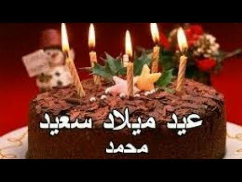 عيد ميلاد سعيد محمد Joyeux Anniversaire Mohamed Happy Birthday Mohamed عيد سعيد يا احلى محمد Youtube In 2021 Birthday Candles Candles Birthday