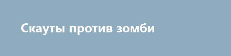 Скауты против зомби http://hdrezka.biz/film/2793-skauty-protiv-zombi.html