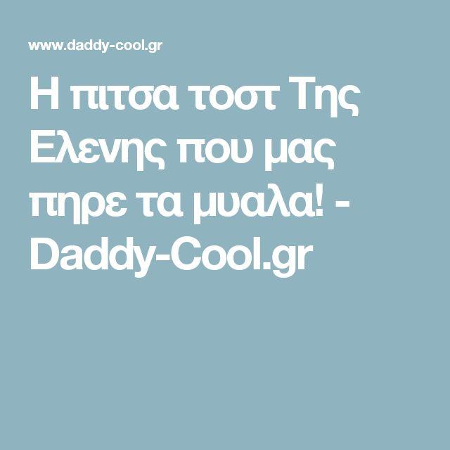 Η πιτσα τοστ Της Ελενης που μας πηρε τα μυαλα! - Daddy-Cool.gr