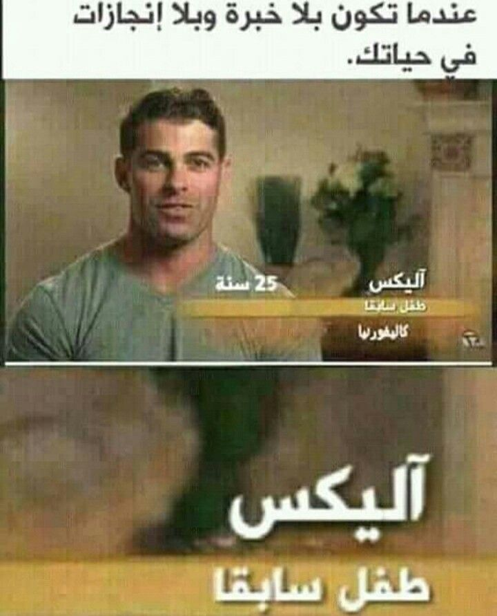 Pin By Hea Ler On ميمز Funny Photo Memes Fun Quotes Funny Funny Joke Quote