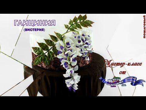 Глициния своими руками - мастер-класс (with rus and english subtitles) - YouTube