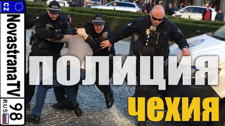 Как работает полиция Чехии | Драка в центре города | NovastranaTV
