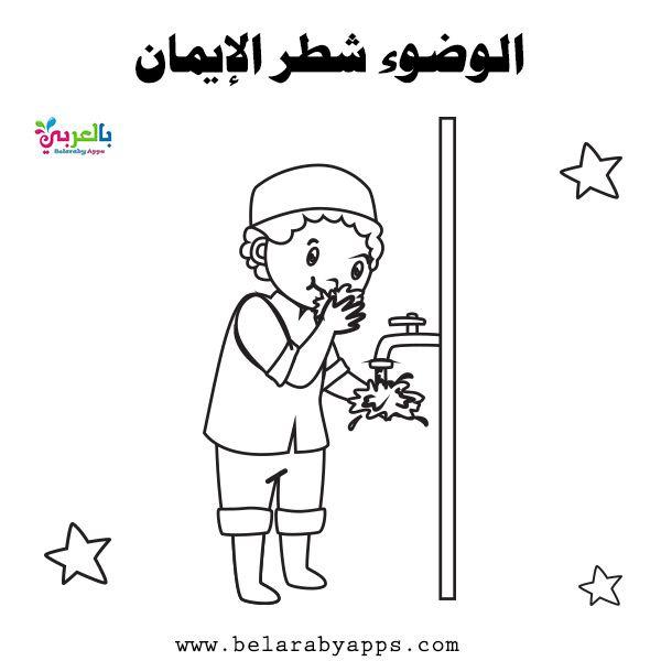 بطاقات آداب الوضوء للأطفال للتلوين الطفل المسلم سلوكيات بالعربي نتعلم Fictional Characters Vault Boy Character