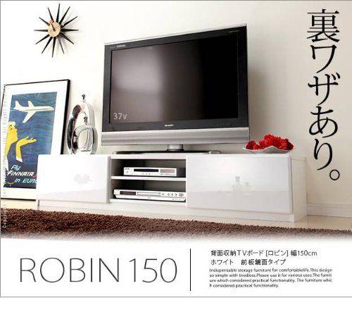 Amazon.co.jp: 背面収納 TVボード ROBIN〔ロビン〕 幅150cm テレビ台 テレビボード ローボード 【ホワイト(前板鏡面タイプ)】: ホーム&キッチン