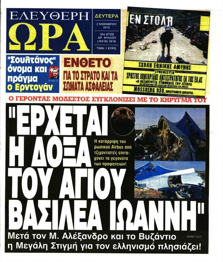 Εφημερίδα ΕΛΕΥΘΕΡΗ ΩΡΑ - Δευτέρα, 02 Νοεμβρίου 2015